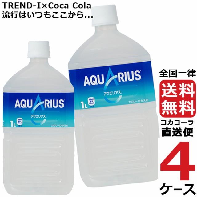 アクエリアス 1.0L PET ペットボトル 4ケース × 12本 合計 48本 送料無料 コカコーラ 社直送 最安挑戦