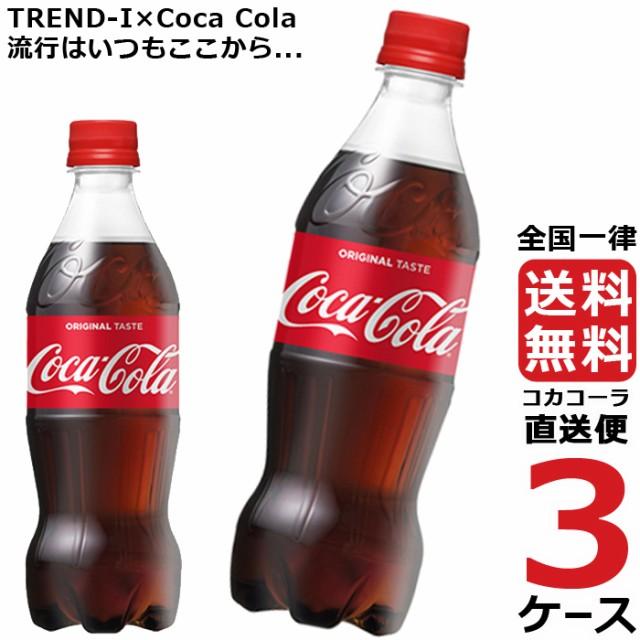 コカ・コーラ 500ml PET ペットボトル 炭酸飲料 3ケース × 24本 合計 72本 送料無料 コカコーラ 社直送 最安挑戦