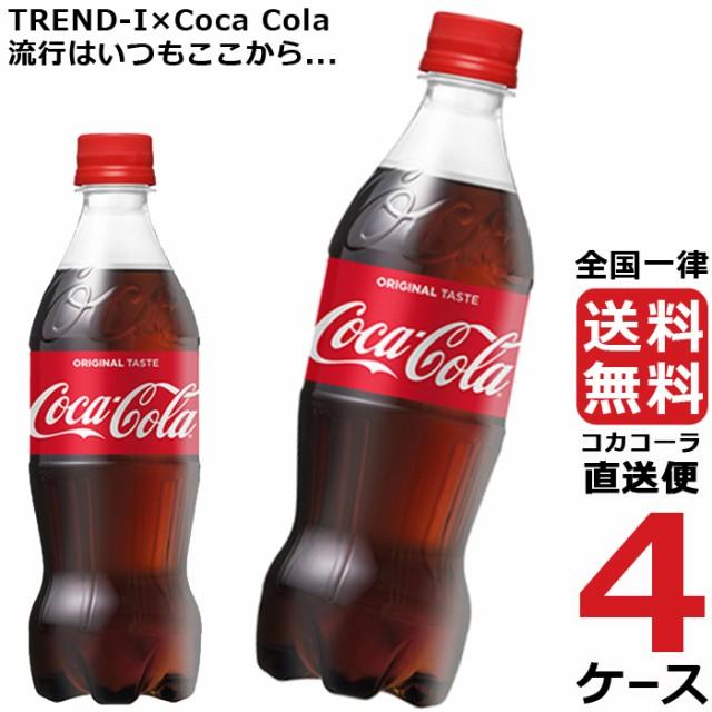 コカ・コーラ 500ml PET ペットボトル 炭酸飲料 4ケース × 24本 合計 96本 送料無料 コカコーラ 社直送 最安挑戦