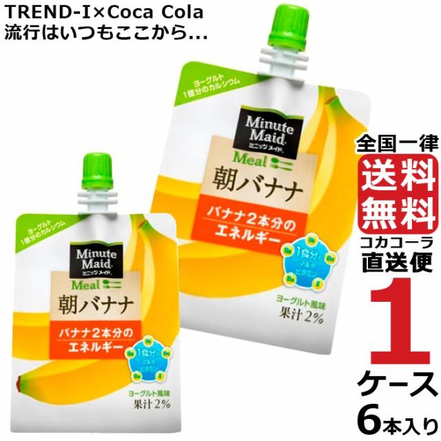 ミニッツメイド朝バナナ 180gパウチ(6本入) 1ケース × 6本 合計 6本 送料無料 コカコーラ社直送 最安挑戦