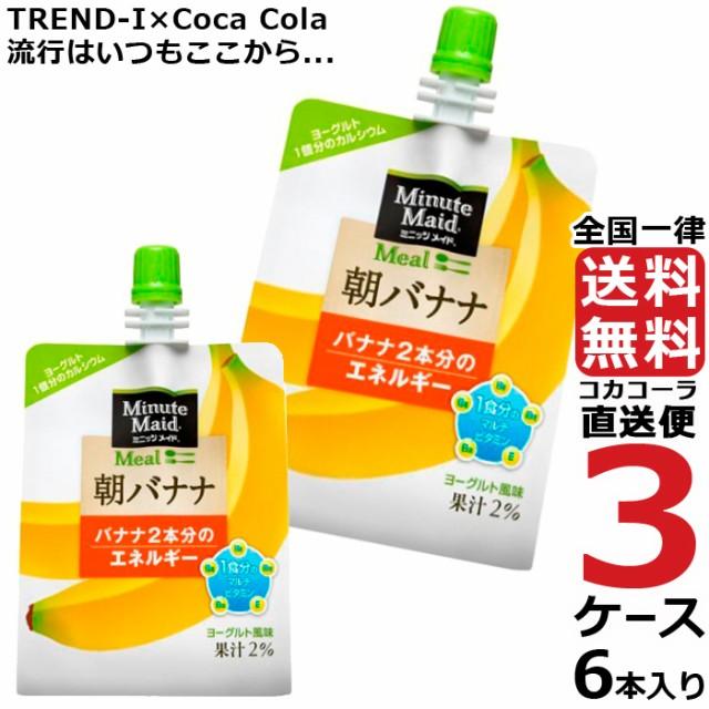 ミニッツメイド朝バナナ 180gパウチ(6本入) 3ケース × 6本 合計 18本 送料無料 コカコーラ社直送 最安挑戦