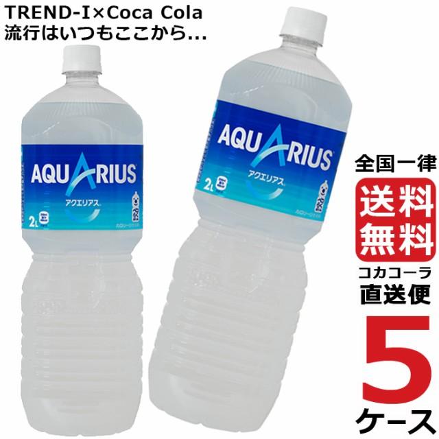 アクエリアス ペコらくボトル 2L PET ペットボトル 5ケース × 6本 合計 30本 送料無料 コカコーラ 社直送 最安挑戦