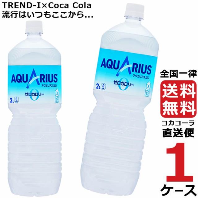 アクエリアスゼロ ペコらくボトル 2L PET 1ケース × 6本 合計 6本 送料無料 コカコーラ社直送 最安挑戦