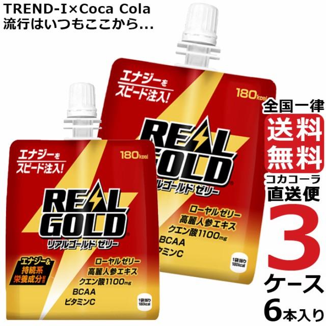 リアルゴールド ゼリー 180gパウチ(6本入) 3ケース × 6本 合計 18本 送料無料 コカコーラ社直送 最安挑戦
