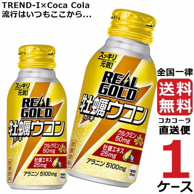 リアルゴールド牡蠣ウコン 100ml ボトル 缶 1ケース × 30本 合計 30本 送料無料 コカコーラ社直送 最安挑戦