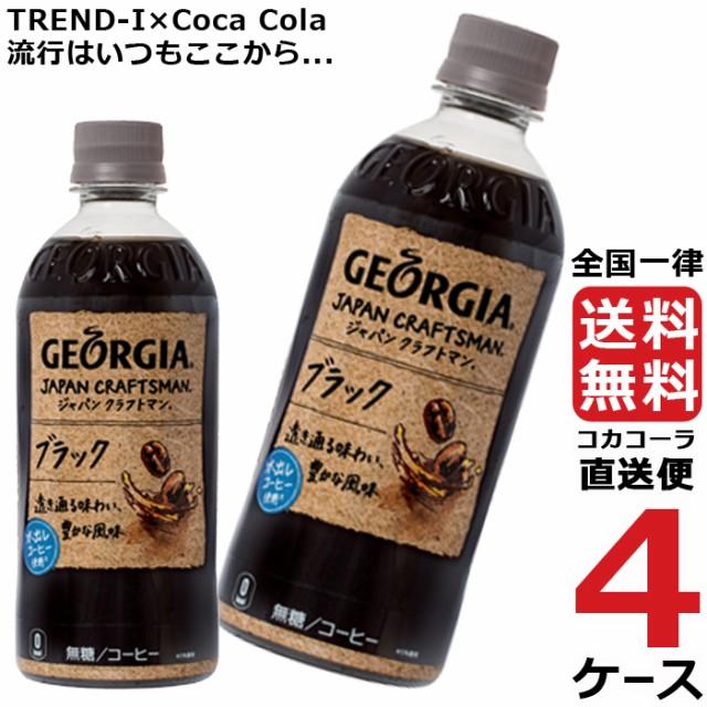 ジョージア ジャパンクラフトマン ブラック 500ml ペットボトル コーヒー 4ケース × 24本 合計 96本 送料無料 コカコーラ 社直送 最安挑