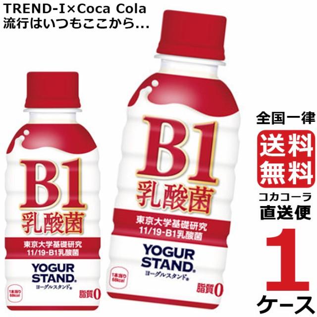 ヨーグルスタンド B-1乳酸菌 190ml PET 1ケース × 30本 合計 30本 送料無料 コカコーラ社直送 最安挑戦