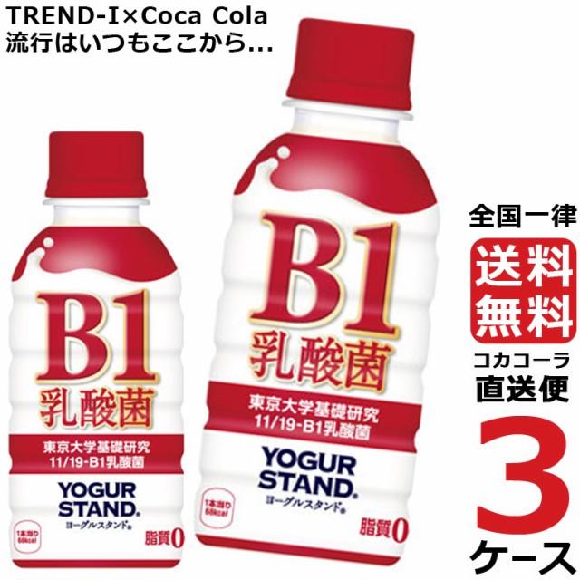 ヨーグルスタンド B-1乳酸菌 190ml PET 3ケース × 30本 合計 90本 送料無料 コカコーラ社直送 最安挑戦