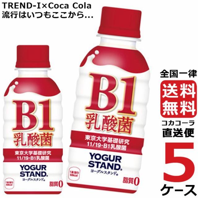 ヨーグルスタンド B-1 乳酸菌 190ml PET ペットボトル 5ケース × 30本 合計 150本 送料無料 コカコーラ 社直送 最安挑戦