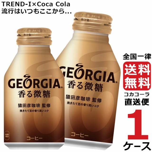 ジョージア 香る微糖 ボトル 260ml 缶 1ケース × 24本 合計 24本 送料無料 コカコーラ社直送 最安挑戦