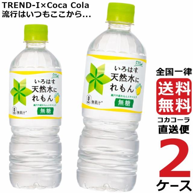 いろはす い・ろ・は・す 天然水にれもん PET 555ml 2ケース × 24本 合計 48本 送料無料 コカコーラ社直送 最安挑戦