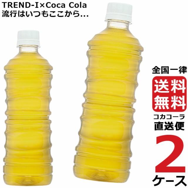 綾鷹 ラベルレス 525ml PET ペットボトル 2ケース × 24本 合計 48本 送料無料 コカコーラ 社直送 最安挑戦