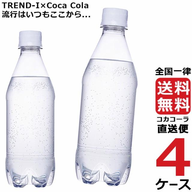 カナダドライ ザ タンサン ストロング ラベルレス 430ml PET ペットボトル 炭酸水 4ケース × 24本 合計 96本 送料無料 コカコーラ 社直