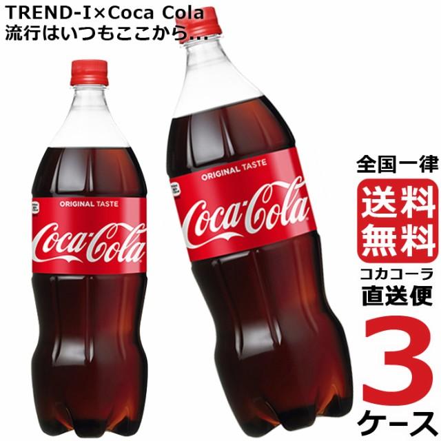 コカ・コーラ 1.5L PET ペットボトル 炭酸飲料 3ケース × 6本 合計 18本 送料無料 コカコーラ 社直送 最安挑戦