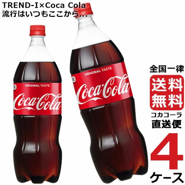 コカ・コーラ 1.5L PET ペットボトル 炭酸飲料 4ケース × 6本 合計 24本 送料無料 コカコーラ 社直送 最安挑戦