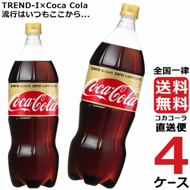 コカ・コーラ ゼロカフェイン 1.5L PET ペットボトル 炭酸飲料 4ケース × 6本 合計 24本 送料無料 コカコーラ 社直送 最安挑戦