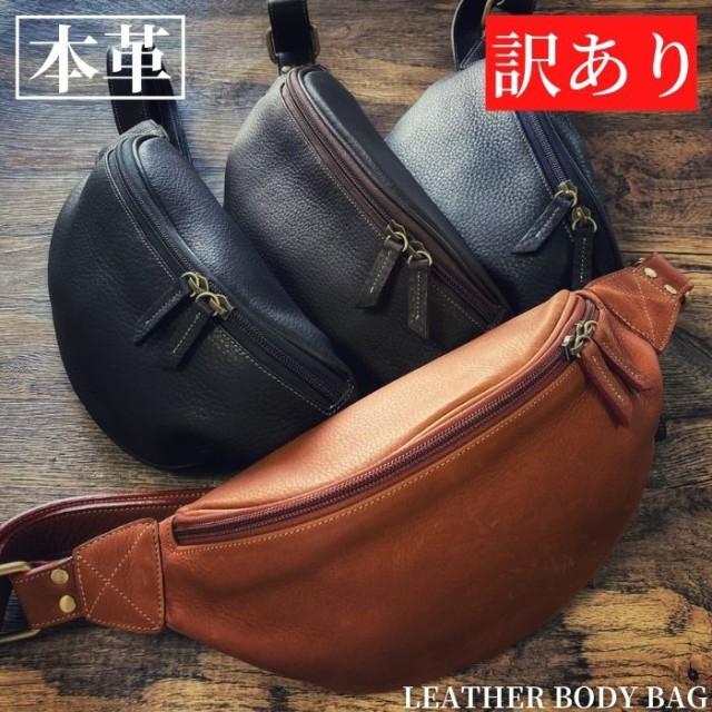 【訳あり】送料無料 ボディバッグ メンズ 本革 大容量 ウエストポーチ レザーバッグ 革 斜めがけバッグ ワンショルダーバッグ 鞄 レディ