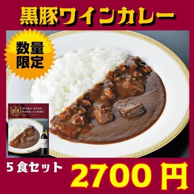 【数量限定】黒豚ワインカレー(中辛) 180g×5個