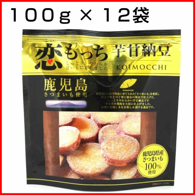 【送料無料】恋もっち 芋甘納豆 100g × 12袋