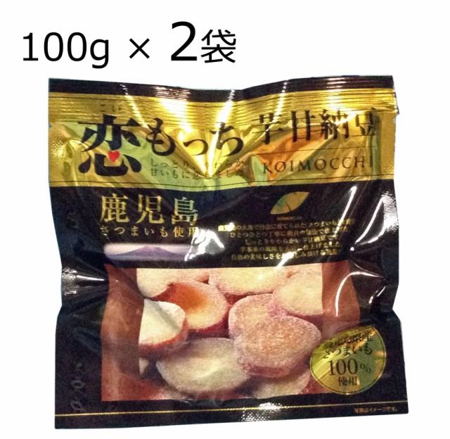 【送料込】恋もっち 芋甘納豆 100g × 2袋