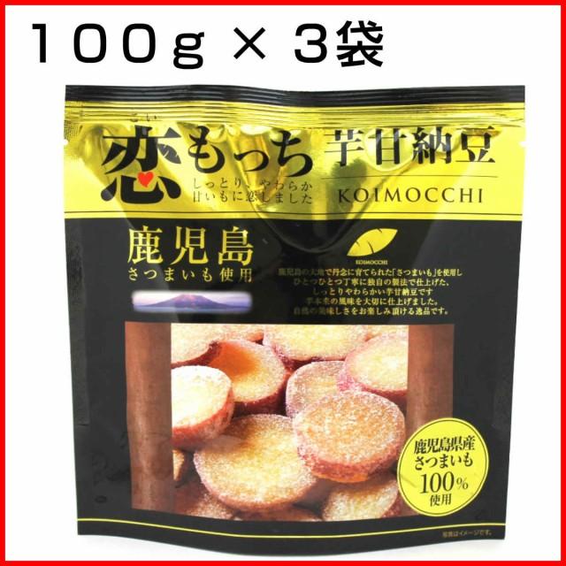 恋もっち 芋甘納豆 100g × 3袋