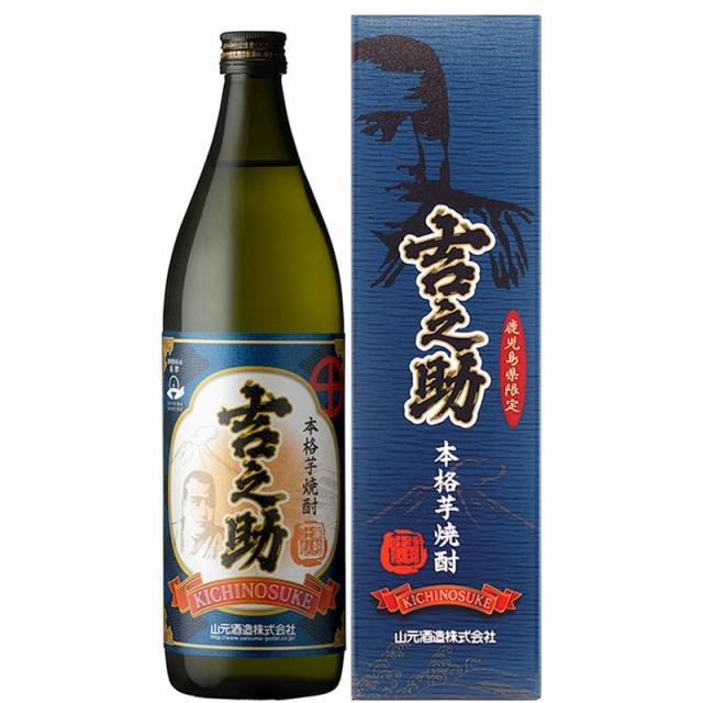 【鹿児島限定】山元酒造 吉之助 25度 900ml(箱入)芋焼酎