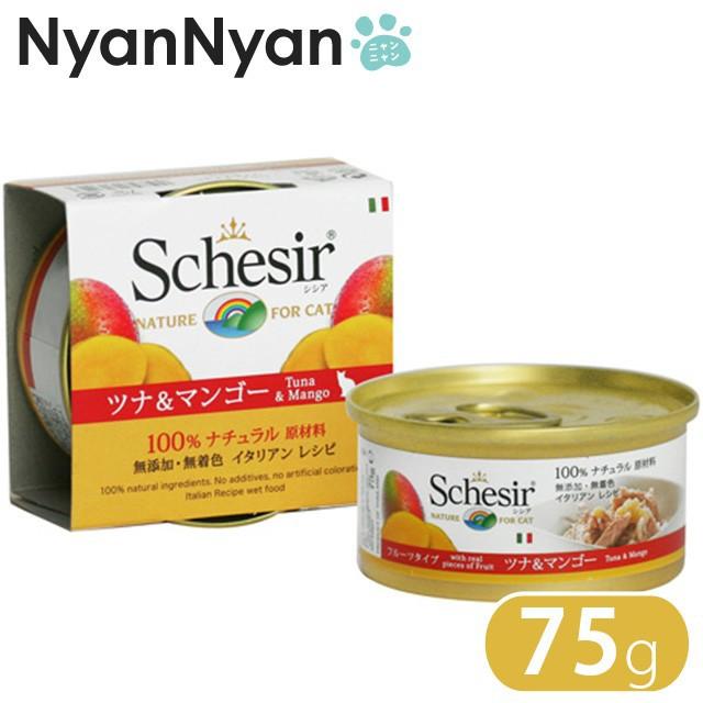 シシア(Schesir)キャット ツナ マンゴー 75g 缶詰
