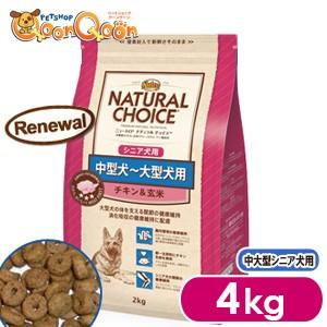 ニュートロ ナチュラルチョイス 中型犬〜大型犬用 エイジングケア チキン&玄米 4kg Nutro NATURAL CHOICE