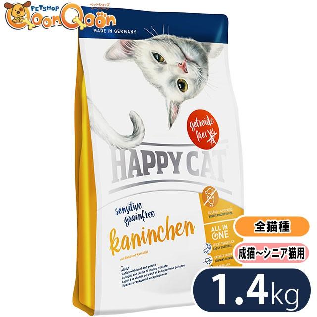 ハッピーキャット グレインフリー カニンヘン (ラビット&ビーフ) 1.4kg HAPPY CAT キャットフード 全猫種 成猫用 シニア猫用 穀物不使