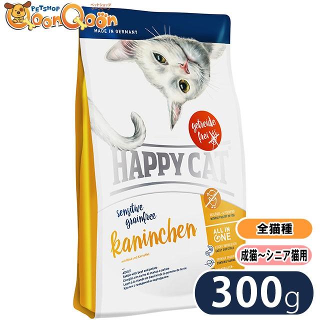 ハッピーキャット グレインフリー カニンヘン (ラビット&ビーフ) 300g HAPPY CAT キャットフード 全猫種 成猫用 シニア猫用 穀物不使