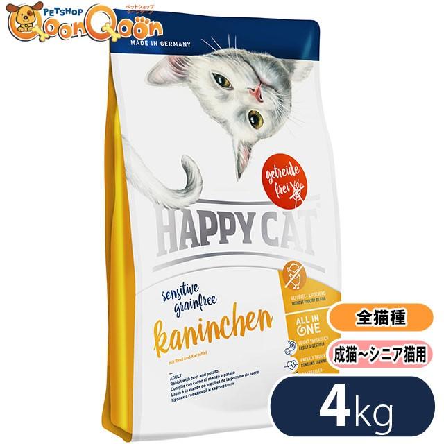 ハッピーキャット グレインフリー カニンヘン (ラビット&ビーフ) 4kg HAPPY CAT キャットフード 全猫種 成猫用 シニア猫用 穀物不使用