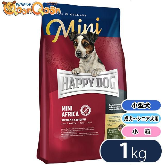 ハッピードッグ ミニ アフリカ(ダチョウ) 1kg HAPPY DOG ドッグフード 小型犬 成犬用 シニア犬用 グレインフリー 穀物不使用 アレルギ