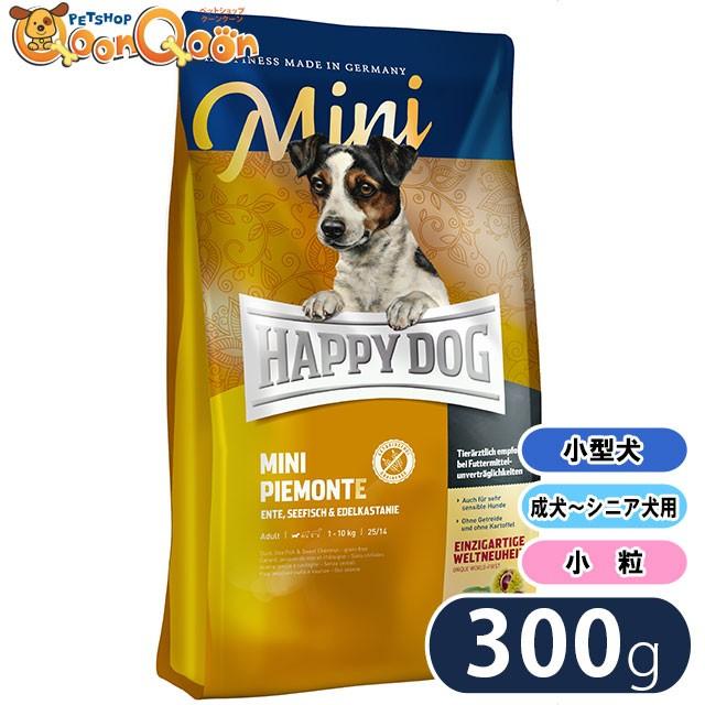 ハッピードッグ ミニ ピエモンテ(栗、ダック&シーフィッシュ) 300g HAPPY DOG ドッグフード 小型犬 成犬用 シニア犬用 グレインフリー