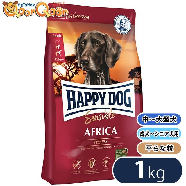 ハッピードッグ センシブル アフリカ(ダチョウ) 1kg HAPPY DOG ドッグフード 中型犬 大型犬 成犬用 シニア犬用 グレインフリー 穀物不