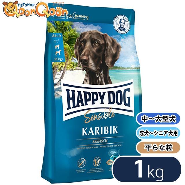 ハッピードッグ センシブル カリビック(シーフィッシュ) 1kg HAPPY DOG ドッグフード 中型犬 大型犬 成犬用 シニア犬用 グレインフリー