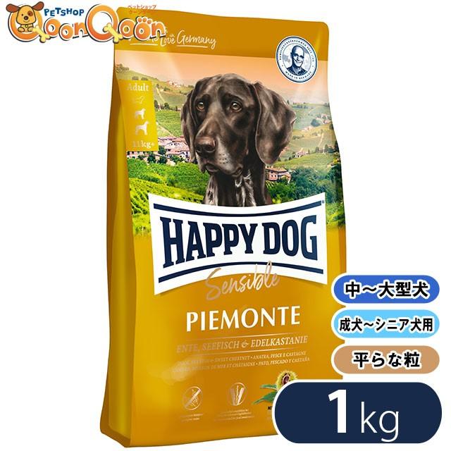ハッピードッグ センシブル ピエモンテ(栗、ダック&シーフィッシュ) 1kg HAPPY DOG ドッグフード 中型犬 大型犬 成犬用 シニア犬用 グ