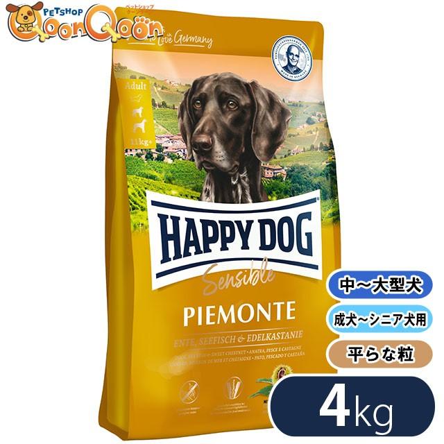 ハッピードッグ センシブル ピエモンテ(栗、ダック&シーフィッシュ) 4kg HAPPY DOG ドッグフード 中型犬 大型犬 成犬用 シニア犬用 グ