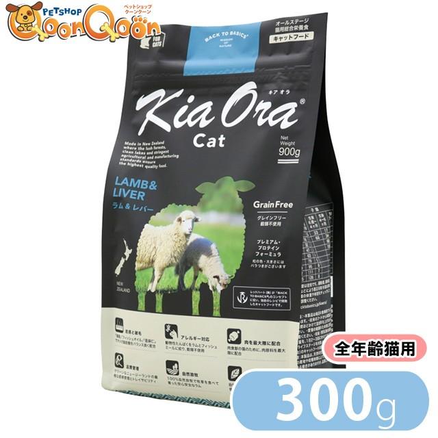 キアオラ(KiaOra) キャット ラム&レバー 300g キャットフード 全年齢猫用