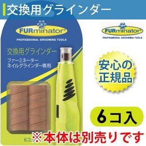 FURminator ファーミネーター グルーミングツール 交換用グラインダー 替え刃 6コ入