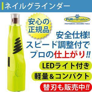 FURminator ファーミネーター グルーミングツール ネイルグラインダー
