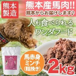 ワンダフード 馬赤身ミンチ 粗挽き 2kg 熊本県産馬肉