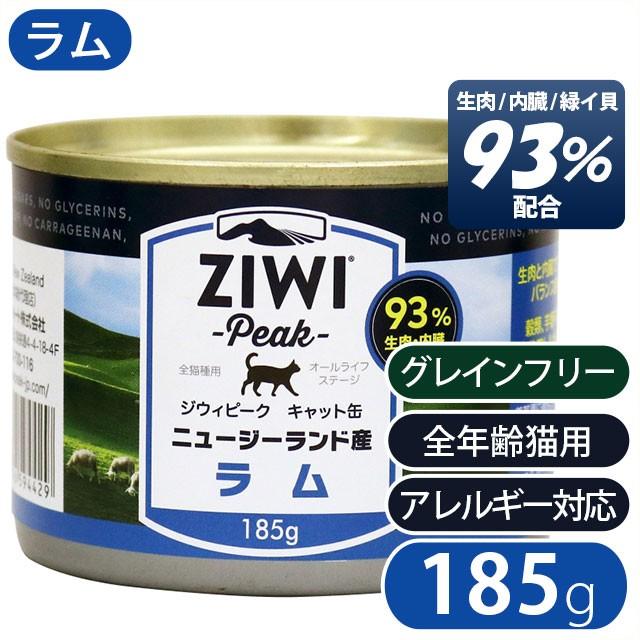 ZiwiPeak(ジウィピーク ジーウィーピーク)キャット缶 ラム 185g(リニューアル)