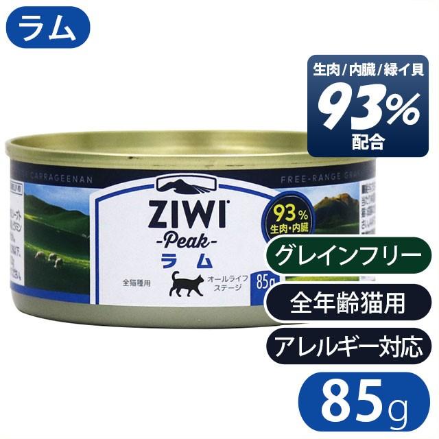 ZiwiPeak(ジウィピーク ジーウィーピーク)キャット缶 ラム 85g(リニューアル)