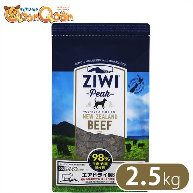 ZiwiPeak(ジウィピーク ジーウィーピーク)エアドライ・ドッグフード NZグラスフェッドビーフ 2.5kg(リニューアル)