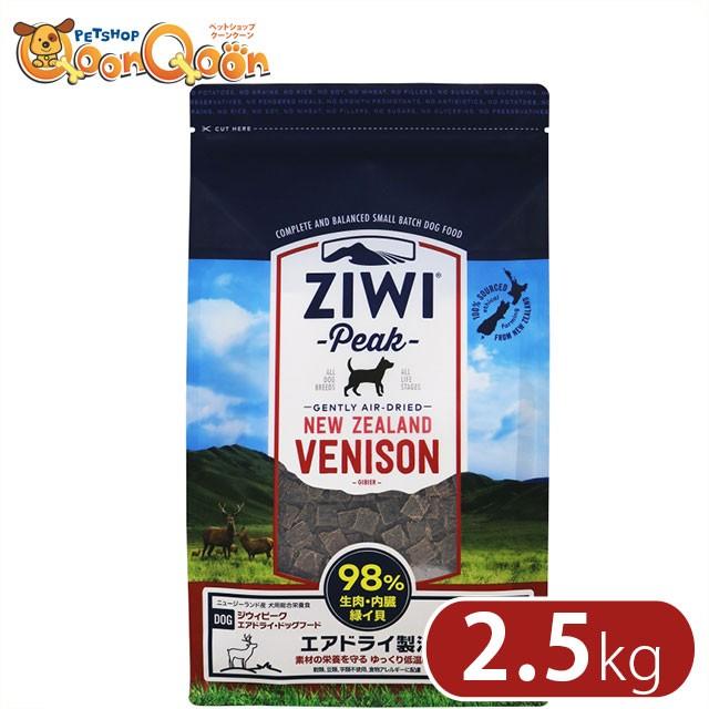 ZiwiPeak(ジウィピーク ジーウィーピーク)エアドライ・ドッグフード ベニソン 2.5kg(リニューアル)