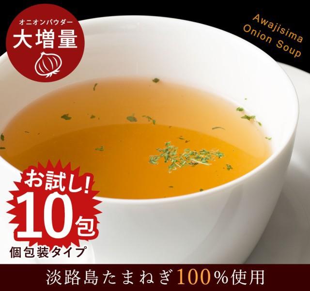 【メ−ル便送料無料】淡路島たまねぎスープ10本 【10回分】 #淡路島たまねぎスープ10本#