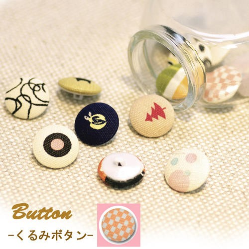 Shinzi Katoh シンジカトウ 【ボタン くるみボタン】(ボタン ぼたん 手芸 ハンドメイド シャツ かばん バッグ 服 生地 カスタマイズ かわ