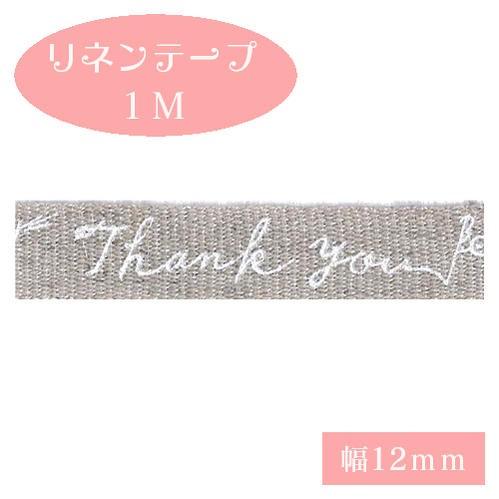 Shinzi Katoh シンジカトウ 【リネンテープ LT1201-20】(手芸 裁縫 手作り ハンドメイド テープ ひも リボン ネームタグ 生地 ミシン カ