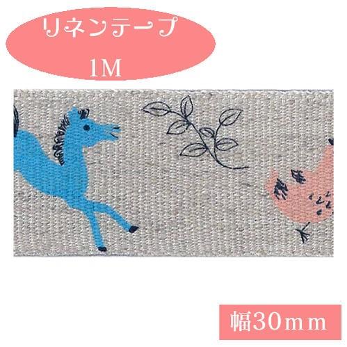 Shinzi Katoh シンジカトウ 【リネンテープ LT3001-01】(手芸 裁縫 手作り ハンドメイド テープ ひも リボン ネームタグ 生地 ミシン カ
