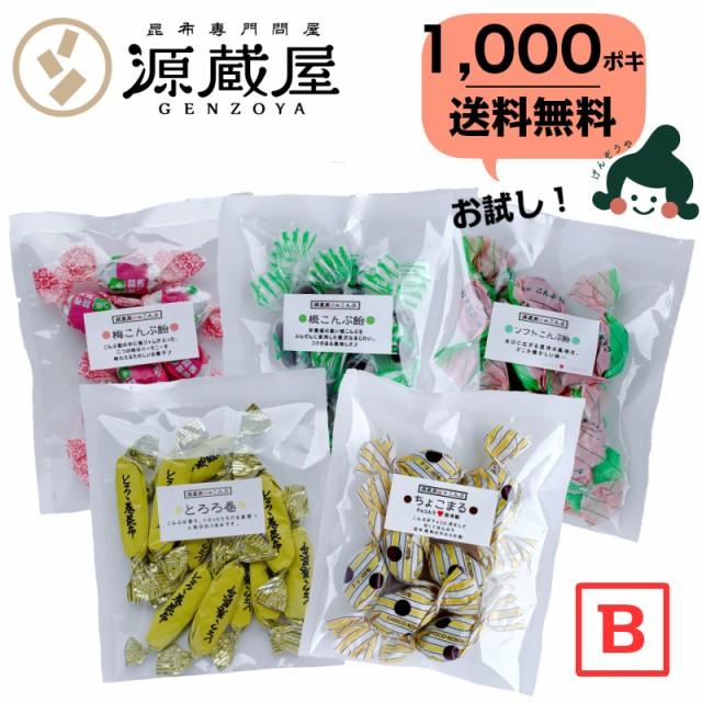 [お試し5袋] とろろ巻き ソフトこんぶ飴 梅こんぶ飴 ちょこまる。根こんぶ 1000円ポッキリ 送料無料 お菓子 グルメ食品 お試しB